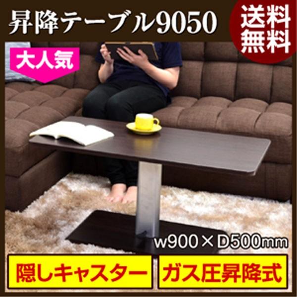 昇降テーブル 9050