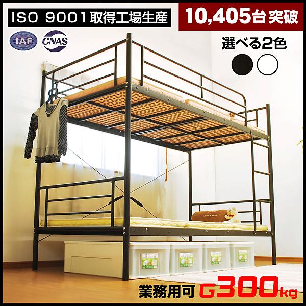 激安 二段ベッド ムーン2