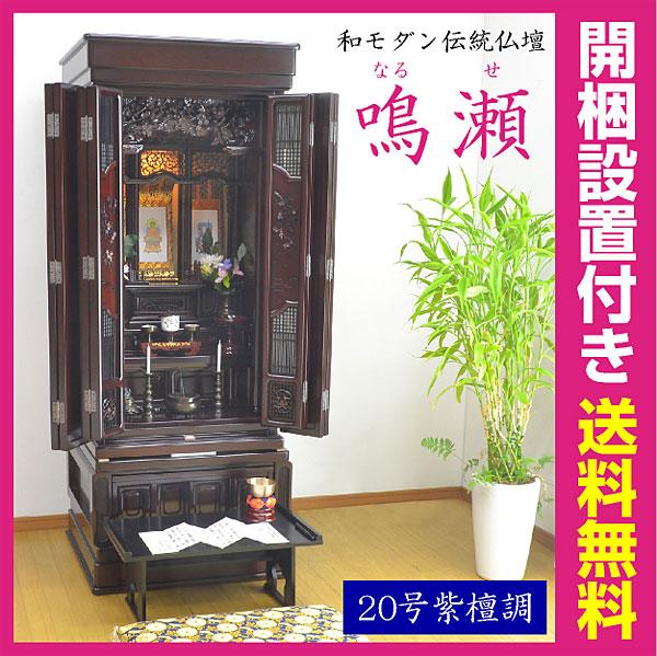 家具調仏壇 鳴瀬