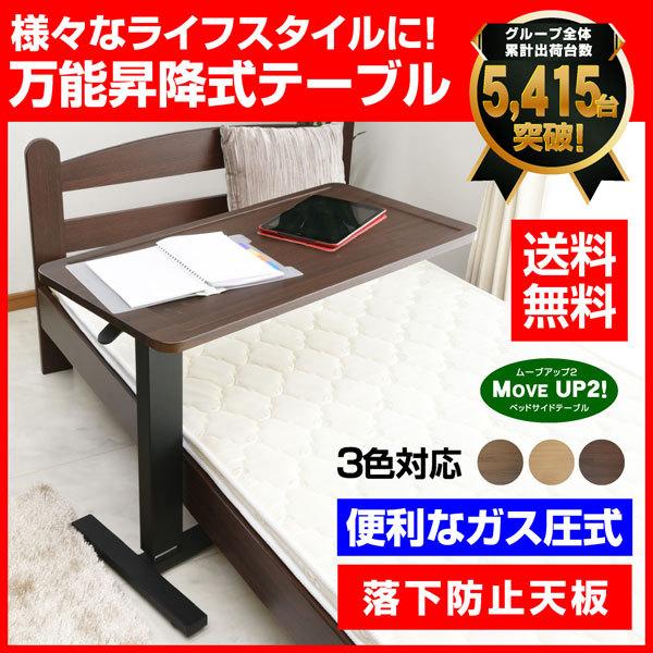 サイドテーブル ムーブアップ2