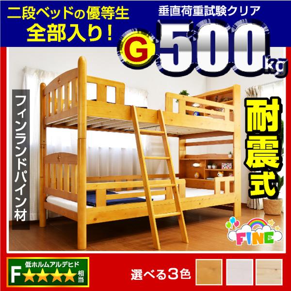 二段ベッド ファイン