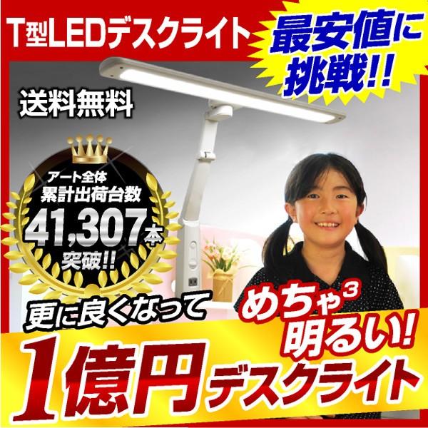 T型LEDデスクライト