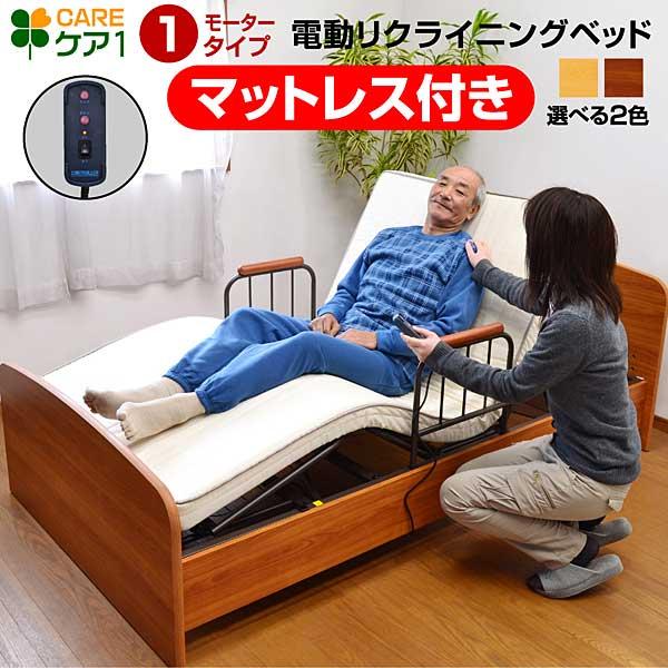 電動リクライニングベッド ケア1