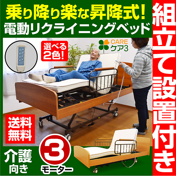 電動リクライニンク゜ベッド ケア3