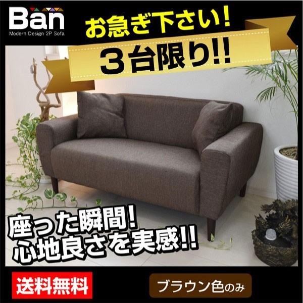 2人掛けソファ バン