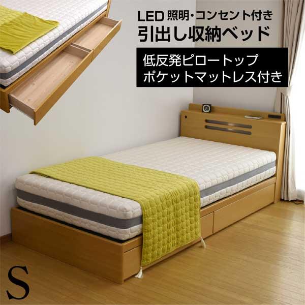シングルベッド 収納付きベッド