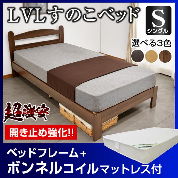 超激安ベッド(ボンネル付き)