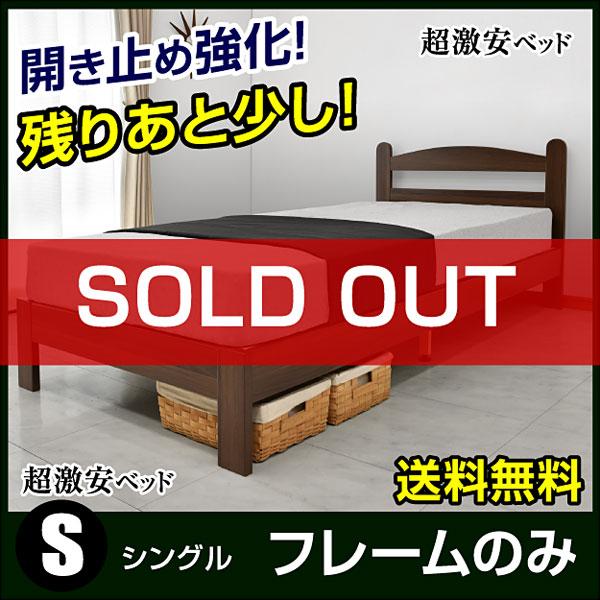 ベッド 超激安ベッド