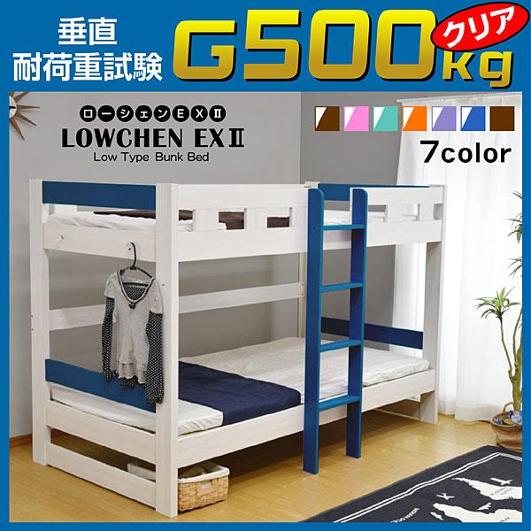 激安 二段ベッド ローシェンEX