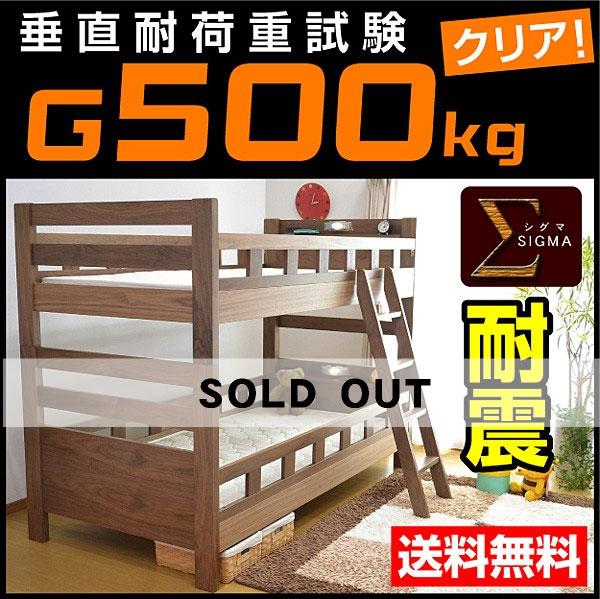 2段ベッド シグマ 本体のみ
