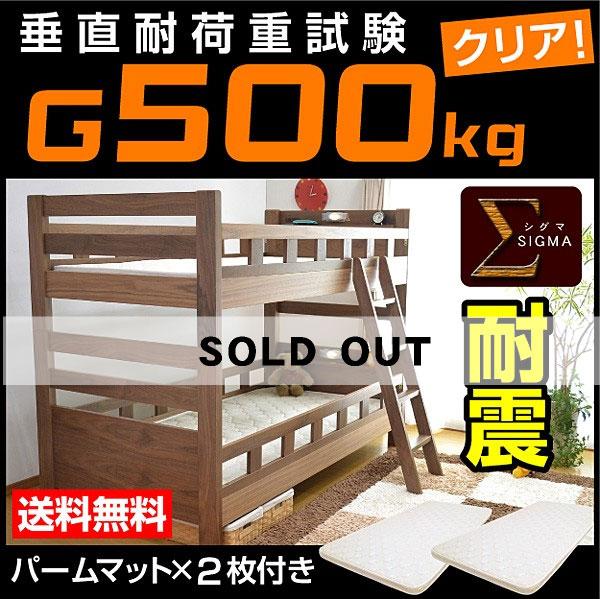 2段ベッド シグマ パームマット付き