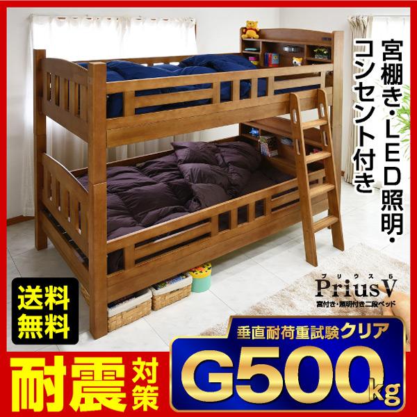 激安 二段ベッド プリウス5