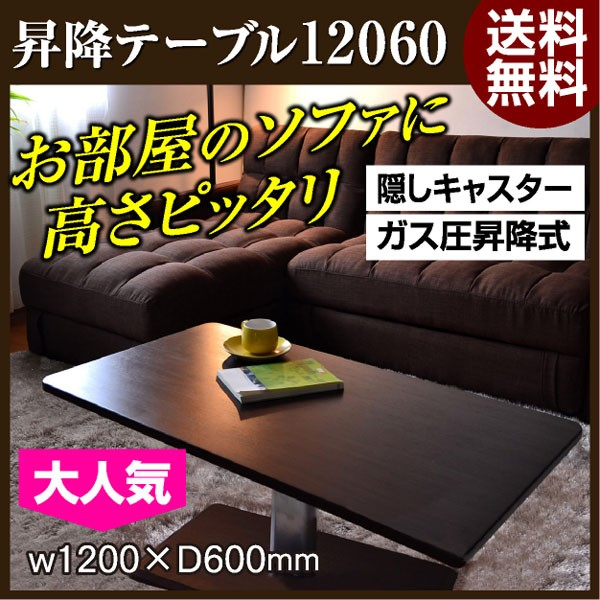 昇降テーブル 12060