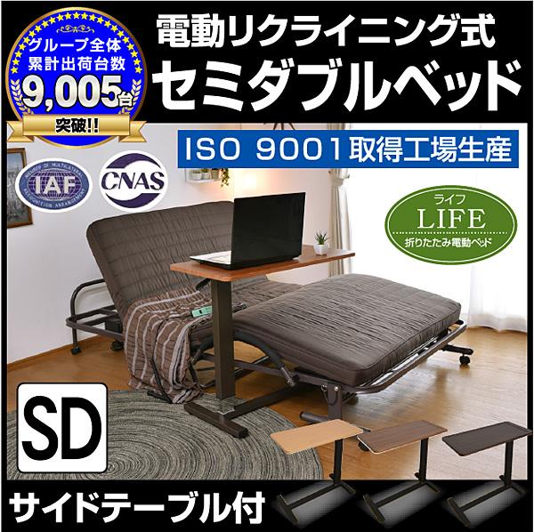 折りたたみ電動ベッドライフ セミダブル サイドテーブル付き