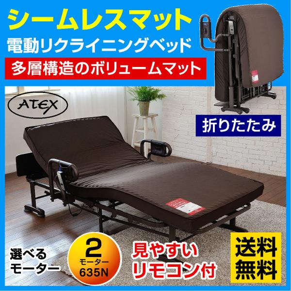 アテックス社製 電動リクライニングベッド BE635N