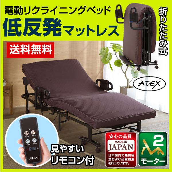 アテックス社製 電動リクライニングベッド BE735