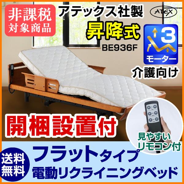 アテックス社製 電動リクライニングベッド BE936F