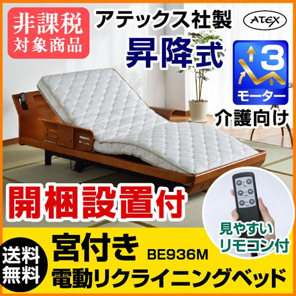 アテックス社製 電動リクライニングベッド BE936M