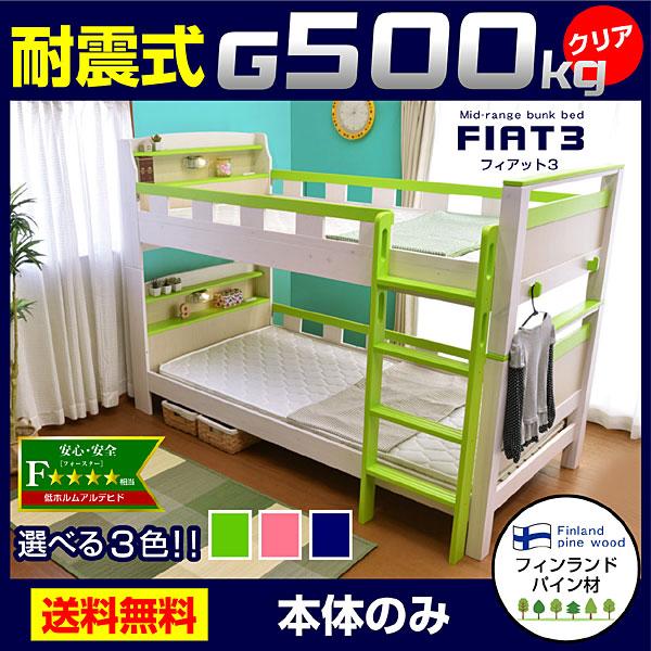 激安 二段ベッド フィアット3