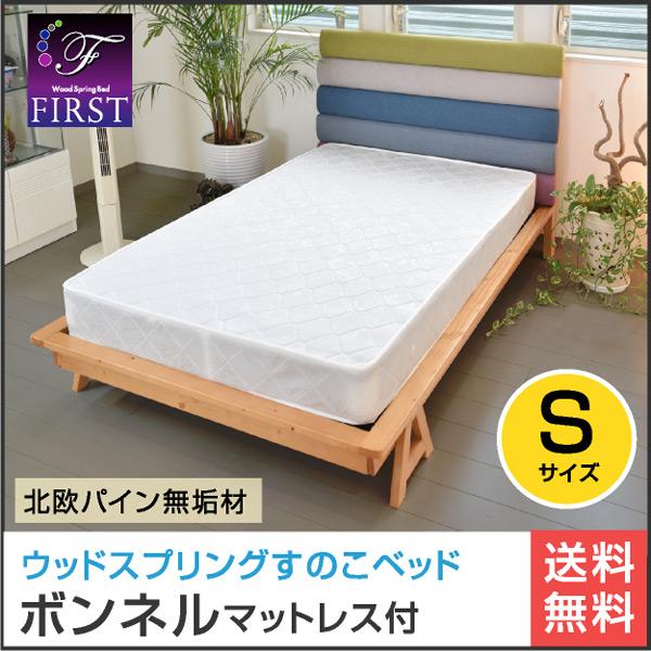 ベッド ファースト