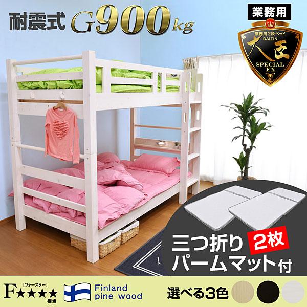 二段ベッドマークエックス