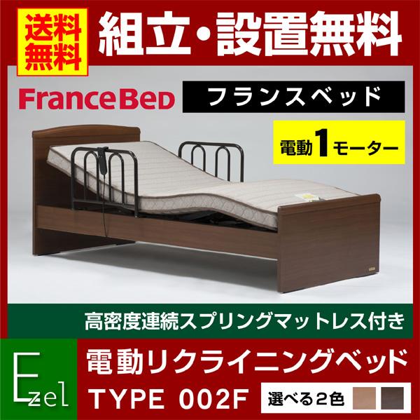 フランスベッド社製 電動リクライニングベッド イーゼル002F