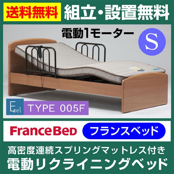 フランスベッド社製 イーゼル005F