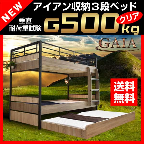 激安 二段ベッド ガイア