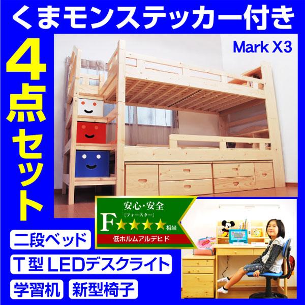 耐荷重 500kg】 階段付き 二段ベッド 2段ベッド マーク・エックス3 ART