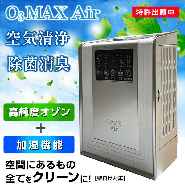オゾン除菌加湿器 OY-FF90-A