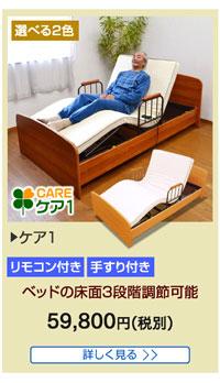 電動ベッド 介護ベッド 電動1モーターベッド ケア1