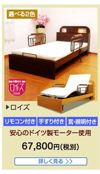 電動ベッド 介護ベッド ロイズ