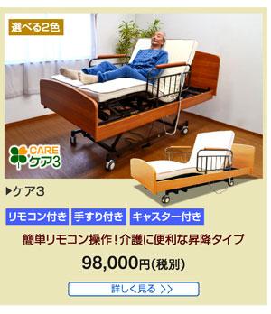 電動ベッド 介護ベッド 電動3モーターベッド ケア3