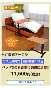 介護ベッド 電動ベッド サイドテーブル