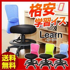 学習椅子 リーン