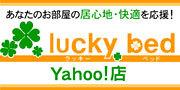 ラッキーベッド Yahoo店